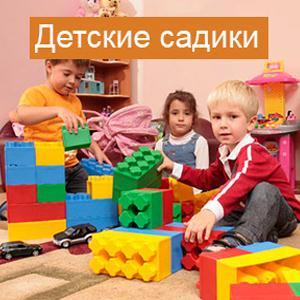 Детские сады Гирваса