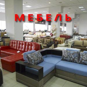 Магазины мебели Гирваса