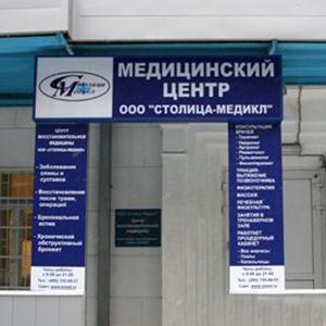 Медицинские центры Гирваса