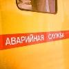 Аварийные службы в Гирвасе